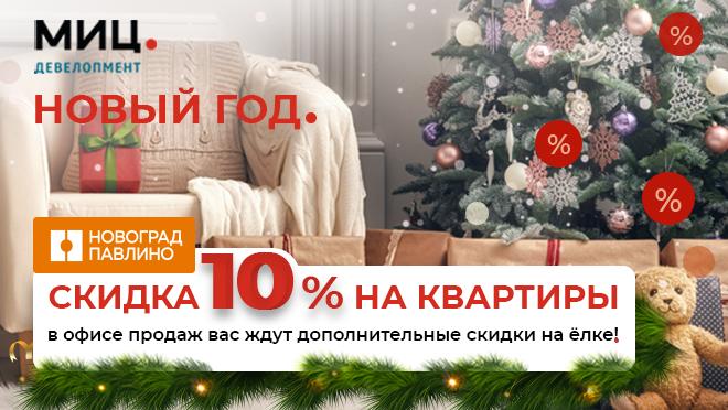 ЖК «Новоград Павлино» Скидки 10% на квартиры до 17.01
